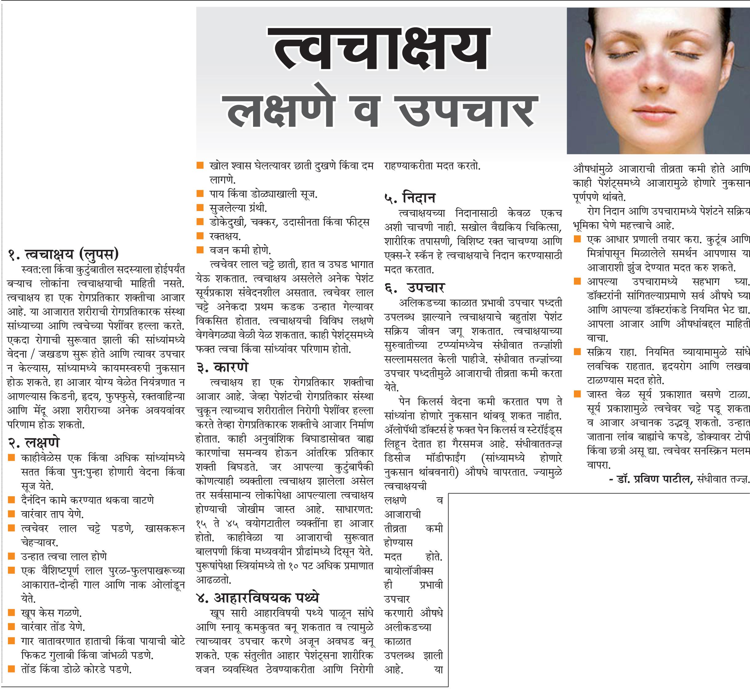 rheumatology-nashik1